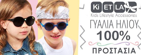 Γυαλιά Ηλίου Kietla