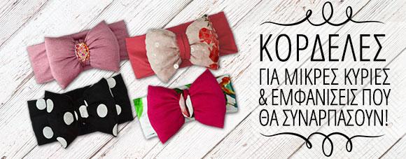 Κορδέλες  Babyshop.com.gr